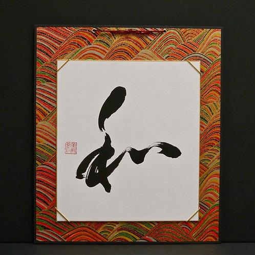 Cadre de shikishi personnalisé - L