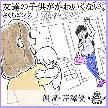 s_tomodachhinokodomoga.jpg