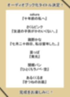 オーディオブック化発表.jpg