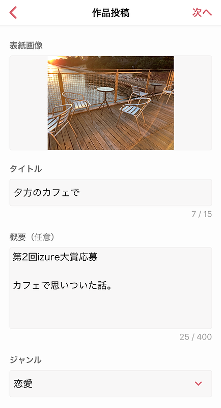 iOS の画像 (23).png