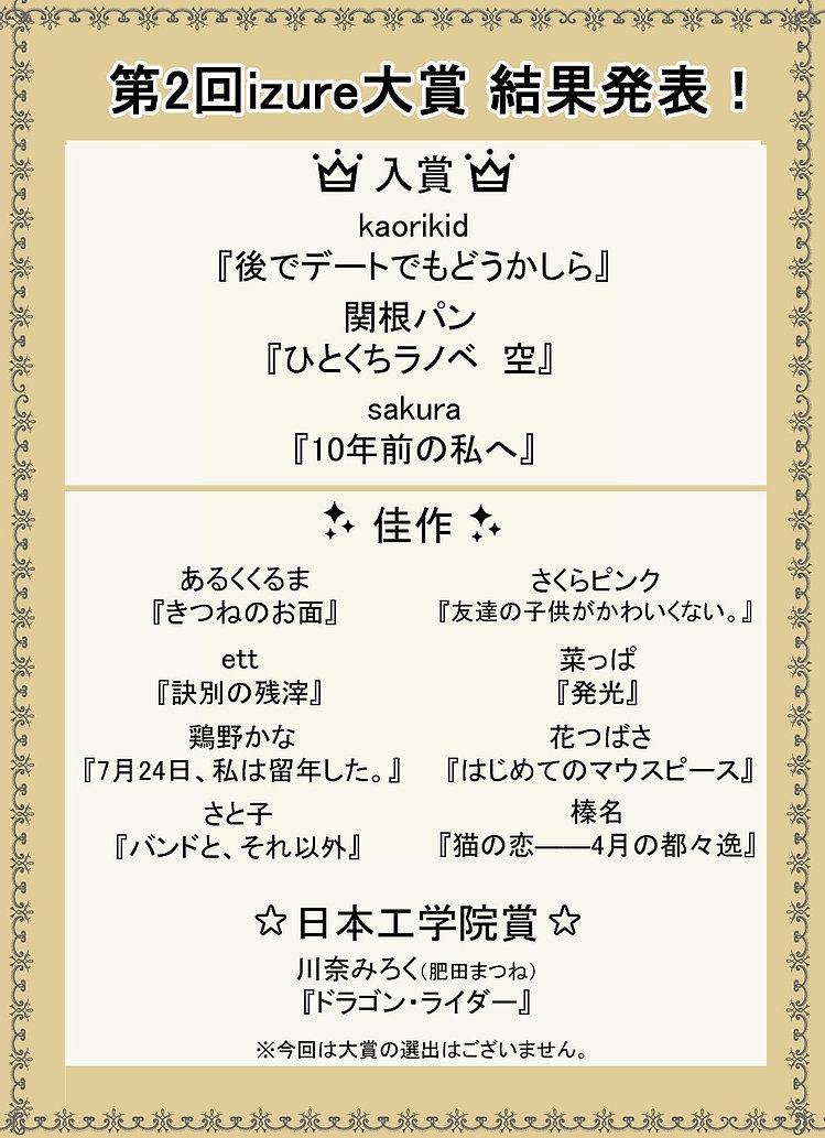 入賞作発表 1.jpg