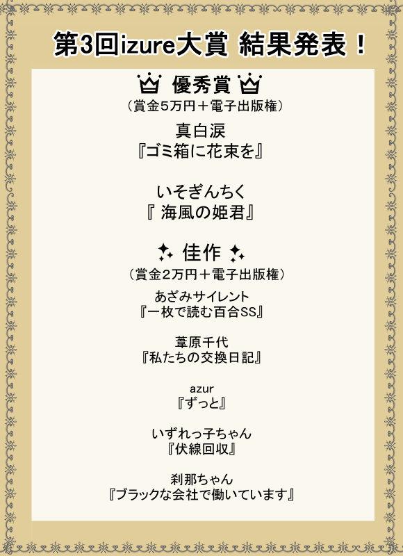 入賞作発表_第3回.jpg