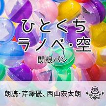 s_hitokuchiranobesora.jpg