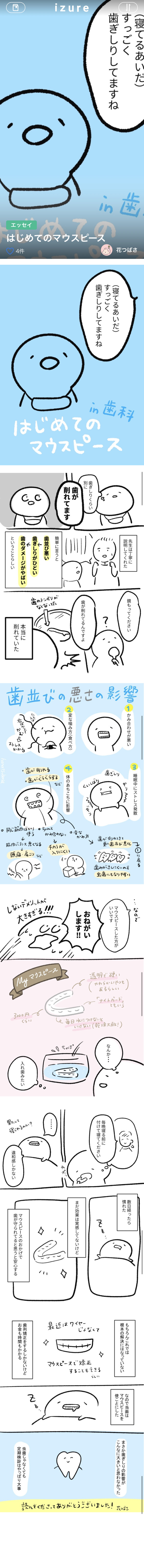 hanatsybasa_1.jpg