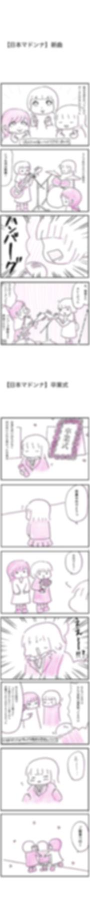 satoko_2.jpg