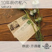 s_10nenmaenowatashihe.jpg