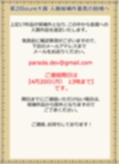 izure2発表2.jpg