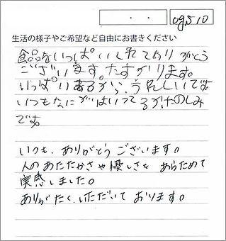 支援先からの手紙2.jpg