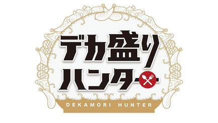 テレビ東京「デカ盛りハンター」様よりおこめ券をご寄付いただきました