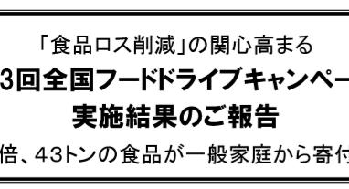【プレスリリース】第3回全国フードドライブキャンペーン実施報告