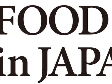 FOOD TABLE in JAPAN2018へ参加してまいりました。