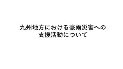 九州地方における豪雨災害について