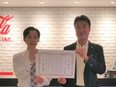 コカ・コーラ ボトラーズジャパン株式会社様に感謝状を贈呈いたしました