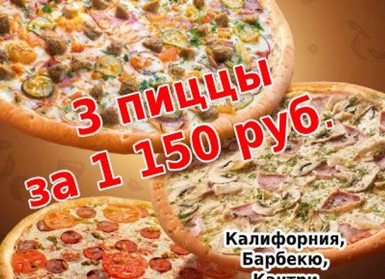 Комбо 2 из трех пицц