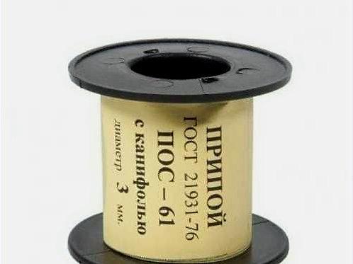 Припой ПОС 61 3 мм, катушка 50г Без канифоли и с канифолью