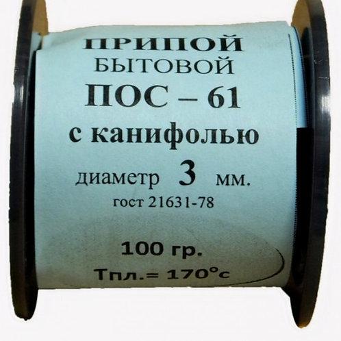 Припой ПОС-61 d=3.0мм 100г катушка с канифолью