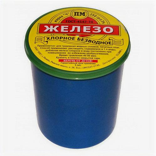 Хлорное железо 250г.