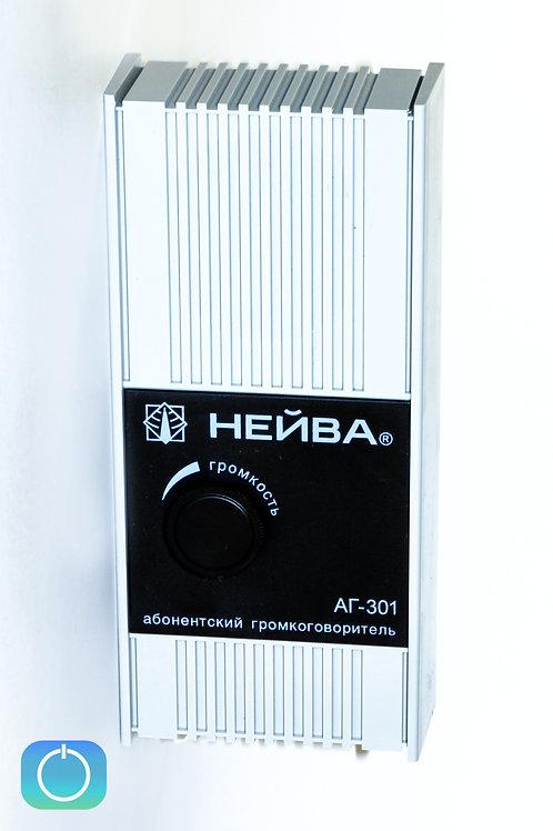 Нейва АГ-301