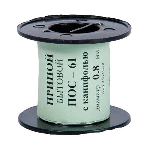 Припой ПОС 61 0.8 мм, катушка 50г с канифолью