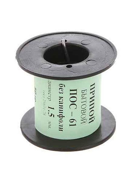 Припой ПОС 61 1.5 мм, катушка 50г с канифолью и без канифоли