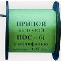 Припой на катушке 100гр ПОС 61 проволока 1,5мм с канифолью