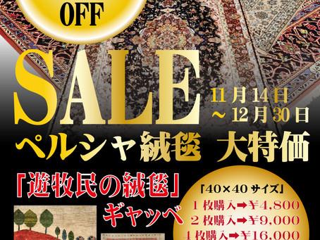 11月14日から「AUTUMN SALE」を開催します!