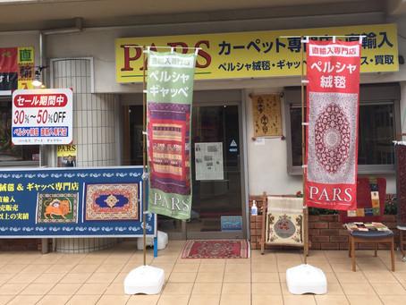 ペルシャ絨毯、ギャッベ