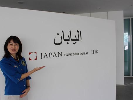 Japan Pavilion at Expo 2020 Dubai Hosts Japanese Astronaut Yamazaki Naoko During Space Week