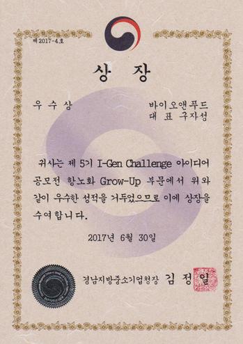 제 5기 I-Gen Challenge 이이디어 공모전