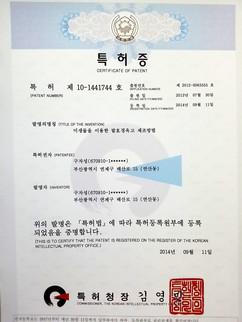 특허증_발효경옥고제조방법.jpg