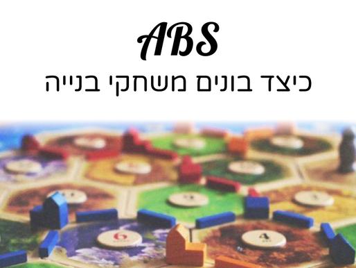 כיצד בונים משחקי בניה באמצעות מודל ABS