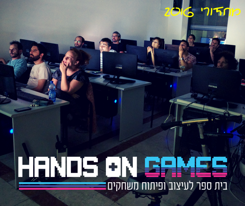 Hands on Games בית ספר לעיצוב ופיתוח משחקים