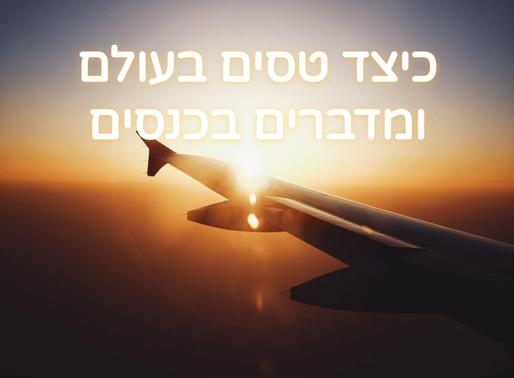 כיצד טסים בעולם ומדברים בכנסים - המדריך המלא