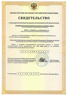 Свидетельство о регистрации ЧРБФ МОСТ.pn