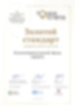 Сертификат_2019 Точка отсчёта.png