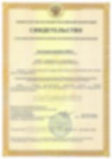 Свидетельство о регистрации БФ МОСТ 2018