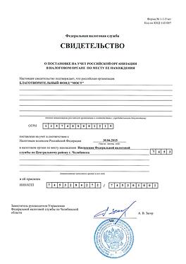 Свидетельство ИНН КПП ОГРН.png