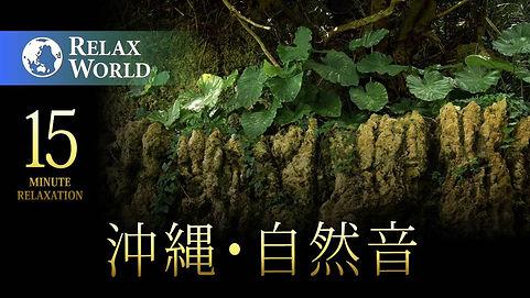U-NEXT-SID0051014-15 Minute Relaxation-沖縄・自然音-【RELAX WORLD】.jpg