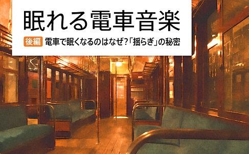 睡眠コラム7-トレ眠-8.jpg