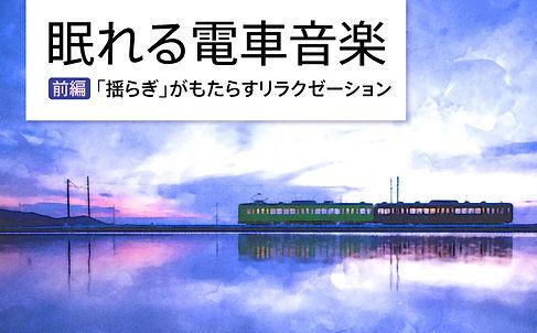 睡眠コラム7-眠れる電車音楽の秘密~前編~「揺らぎ」がもたらすリラクゼーション.jpg