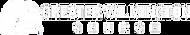 gwc-logo-white.png