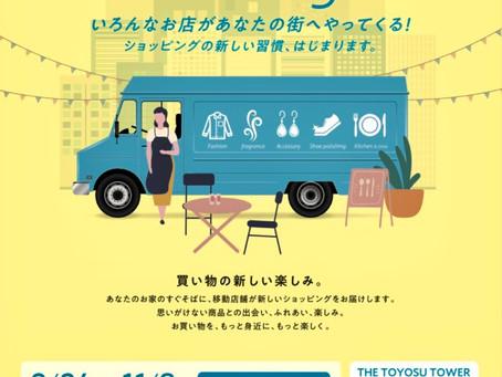 【イベント告知】THE TOYOSU TOWER 11/5 (木)~11/8(日)