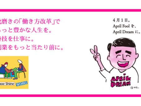 プレスリリース #AprilDream