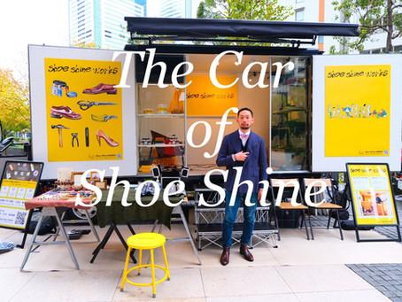The Car of Shoe Shine【Shoe Shine WORS×三井不動産】2021年9月イベント告知~靴磨き&靴修理~