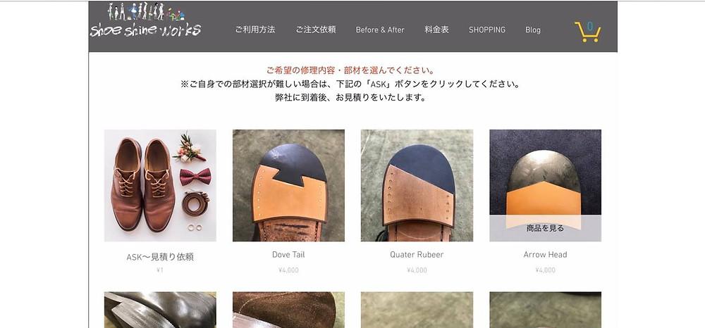 靴修理の宅配集荷ならシューシャインワークス