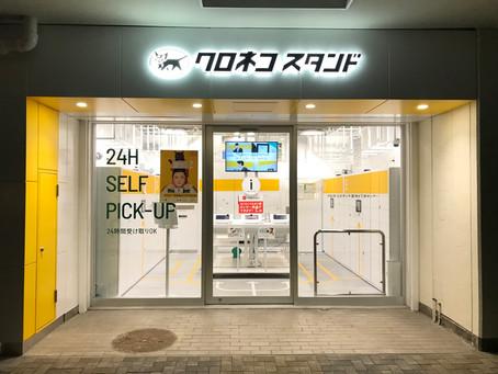 Shoe Shine WORKS × クロネコスタンド