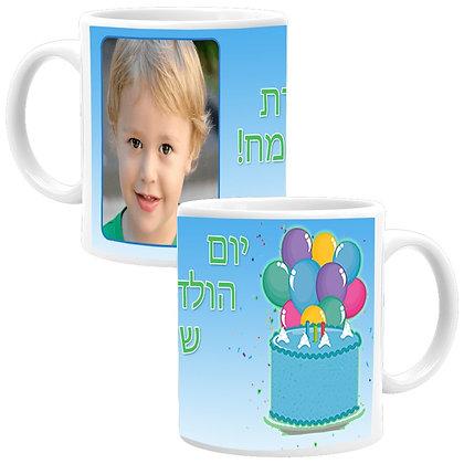 ספל עיצוב יום הולדת 1