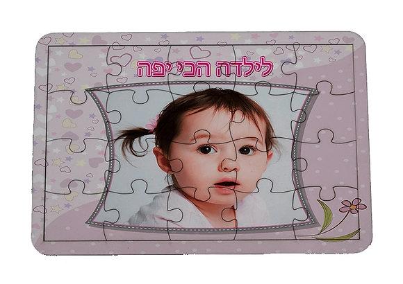 פאזל מלבן עיצוב לילדה 1