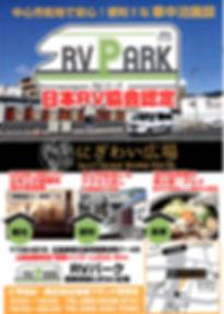 RVパーク広告.JPG