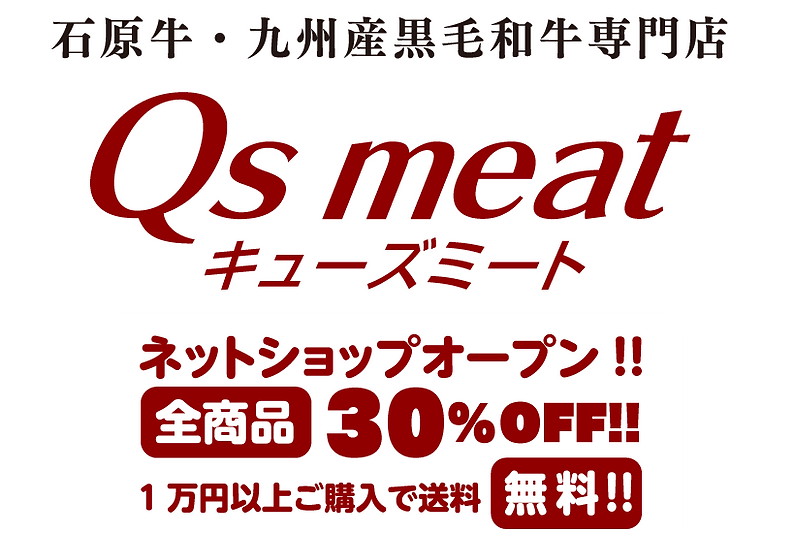 Qa-meat_top01.png